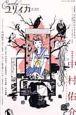 ユリイカ 詩と批評 2010.2臨時増刊 中村佑介 イロヅク乙女ノユートピア