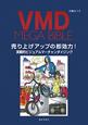 VMD MEGA BIBLE 売り上げアップの即効力!実戦的ビジュアルマーチャン