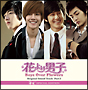 花より男子 Boys Over Flowers PART3-F4 SPECIAL EDITION-(DVD付)