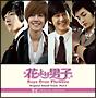 花より男子 Boys Over Flowers PART3-F4 SPECIAL EDITION-(DVD付)