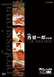 プロフェッショナル 仕事の流儀 料理人 西健一郎の仕事 人間、死ぬまで勉強