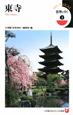 古寺をゆく 東寺 (3)