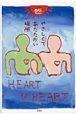 やさしくてあたたかい場所 HEART to HEART