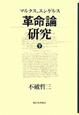 マルクス、エンゲルス革命論研究(下)