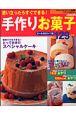 手作りお菓子129レシピ<愛蔵版> 思い立ったらすぐできる!