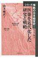 医薬を近代化した研究と戦略 シリーズ情熱の日本経営史5