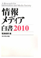 情報メディア白書 2010