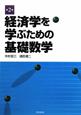 経済学を学ぶための基礎数学<第2版>