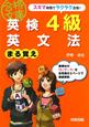 英検 4級 英文法 まる覚え スキマ時間でラクラク合格!