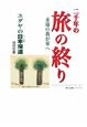 旅の終り 二千年の 永遠の我が家へ 神の計画シリーズ ユダヤの日本帰還