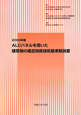 ALCパネルを用いた 建築物の構造関係技術基準解説書 2009