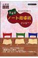 ノート指導術 京女式 小学校 国語 考える子どもを育てる