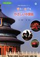 楽しく学ぼう やさしい中国語 初級中国語会話テキスト