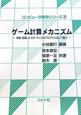 ゲーム計算メカニズム コンピュータ数学シリーズ7 将棋・囲碁・オセロ・チェスのプログラムはどう動く