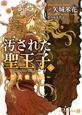 汚された聖王子~黒犬婚姻譚~(上)