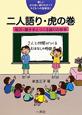 二人語り・虎の巻 楽しいかけあい語りのガイド子どもへの指導法1 相方・聞き手とつくる語りの世界