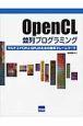 OpenCL 並列プログラミング マルチコアCPU/GPUのための標準フレームワーク