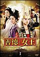 善徳女王 DVD-BOXI <ノーカット完全版>