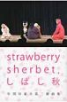 strawberry sherbet,しばし秋 宇田川豪大第二戯曲集