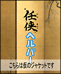 任侠ヘルパー DVD-BOX