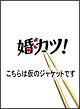 婚カツ! DVD-BOX