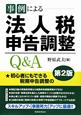 事例による 法人税申告調整 Q&A<第2版> 初心者にもできる税務申告調整の