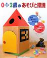 0・1・2歳のあそびと環境 遊びながら学べる!五感を育てる!