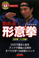 始める!形意拳 DVDでマスター