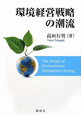 環境経営戦略の潮流