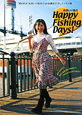 """永浜いりあの Happy Fishing Days! """"釣りドル""""永浜いりあのフォト&書き下ろしエッセイ"""