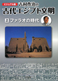 吉村作治の古代エジプト文明<ビジュアル版> ファラオの時代 (2)