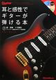 耳と感性でギターが弾ける本 CD付 Guitar Magazine