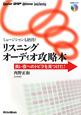 リスニングオーディオ攻略本 ミュージシャンも納得!! 高品質CD付き 良い音へのトビラを見つけた!