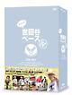 所さんの世田谷ベースIV DVD-BOX
