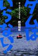 ダムはいらない! 新・日本の川を旅する