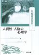星野命著作集 人間性・人格の心理学 (1)