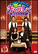 Tokyo Comedy キャバレー ~酒と女とボーイとユージ~ (1)