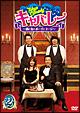 Tokyo Comedy キャバレー ~酒と女とボーイとユージ~ (2)