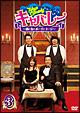 Tokyo Comedy キャバレー ~酒と女とボーイとユージ~ (3)
