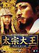 朝鮮王朝五百年 太宗大王 -朝鮮王朝の礎- DVD-BOX2