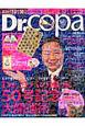Dr.Copa Dr.コパの風水まるごと開運生活 50号記念号 スペシャル付録 金運が貯まる!億万長者カードケース
