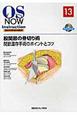 股関節の骨切り術 DVD付 OS NOW Instruction13 関節温存手術のポイントとコツ