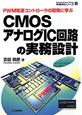 CMOS アナログIC回路の実務設計 PWM電源コントローラの開発に学ぶ