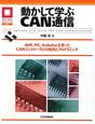 動かして学ぶ CAN通信 AVR,PIC,Arduinoを使ったCANコント