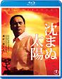 沈まぬ太陽 Blu-ray