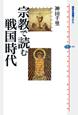 宗教で読む 戦国時代