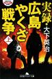 実録・広島やくざ戦争(上)
