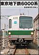 鉄道車両形式集 3.東京地下鉄6000系