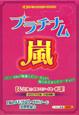 プラチナム 嵐 『嵐』スペシャルエピソードBOOK まるごと1冊☆お宝エピソードを一挙公開!!