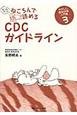 もっともっとねころんで読める CDCガイドライン やさしい感染対策入門書3